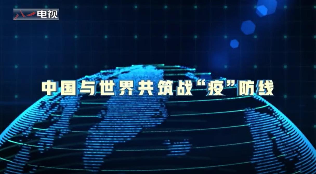 """微視頻丨中國與世界共築戰""""疫""""防線"""