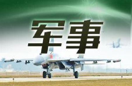 中央軍委表彰全軍軍事訓練先進單位和先進個人