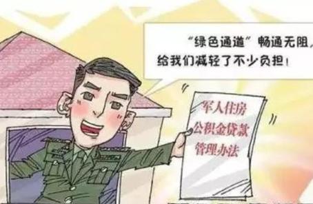 我軍軍人住房貨幣待遇政策進一步充實完善