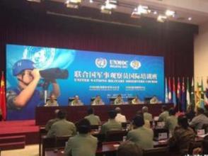 我軍第五期聯合國軍事觀察員國際培訓班在北京結訓