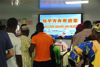 中國海軍和平方舟醫院船為塞拉利昂民眾提供醫療服務