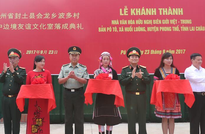 中越兩軍舉行第四次邊境高層會晤