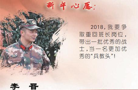 士兵日記:聆聽普通士兵的新年夢想